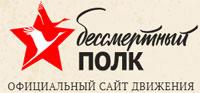 <Бессмертный полк официальный сайт движения