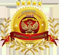 Всероссийский конкурс Лучший сайт учреждения культуры - 2019