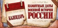 Календарь военной истории России 2017