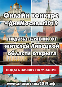 онлайн конкурс ДниМосквы 2019