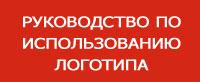Руководство по использованию логотипа празднования 75 летия Победы ВОВ