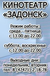 сайт кинотеатра ЗАДОНСК