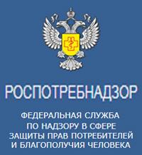 Сайт Роспотребнадзор