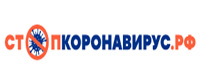 Стоп Короновирус РФ