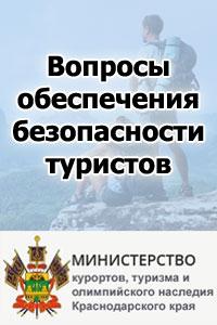 Вопросы обеспечения безопасности туристов